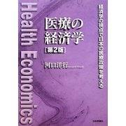医療の経済学―経済学の視点で日本の医療政策を考える 第2版 [単行本]