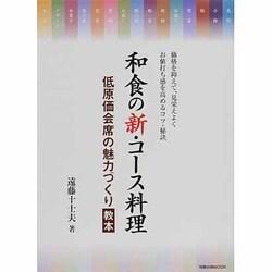 和食の新・コース料理-低原価会席の魅力づくり教本(旭屋出版MOOK) [ムックその他]