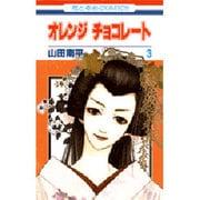 オレンジチョコレート 3(花とゆめCOMICS) [コミック]