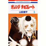 オレンジチョコレート 5(花とゆめCOMICS) [コミック]