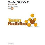 チーム・ビルディング―人と人を「つなぐ」技法 [単行本]