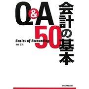 Q&A 会計の基本50 [単行本]