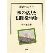 根の活力と根圏微生物(自然と科学技術シリーズ) [単行本]