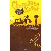 チョコレート・ラヴァー―ふたりはこっそり変装中!(ミッシング・パーソンズ〈2〉) [単行本]