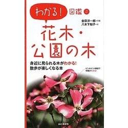 花木・公園の木(わかる!図鑑〈2〉) [全集叢書]
