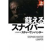 蘇えるスナイパー〈上〉(扶桑社ミステリー) [文庫]