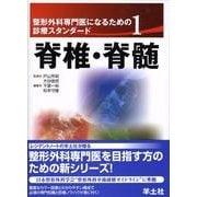 脊椎・脊髄(整形外科専門医になるための診療スタンダード 1) [単行本]