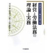 経営と労働法務の理論と実務―安西愈先生古稀記念論文集 [単行本]