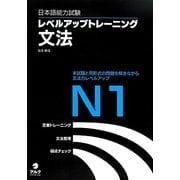 日本語能力試験レベルアップトレーニング文法N1 [単行本]