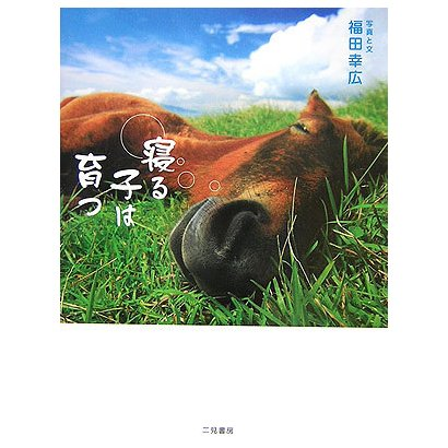 寝る子は育つ―眠る動物たち…しあわせな時間 [単行本]