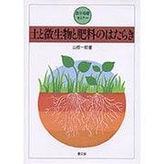 土と微生物と肥料のはたらき(農学基礎セミナー) [単行本]