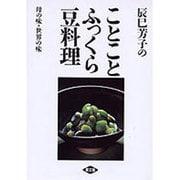 辰巳芳子のことことふっくら豆料理―母の味・世界の味 [単行本]