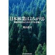 日本林業はよみがえる―森林再生のビジネスモデルを描く [単行本]