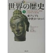 図説 世界の歴史〈5〉東アジアと中世ヨーロッパ [全集叢書]