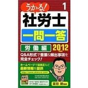 うかる!社労士一問一答〈1〉労働編〈2012年度版〉 [単行本]
