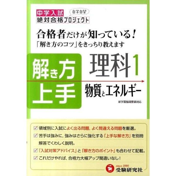 中学入試/解き方上手理科 1 [全集叢書]