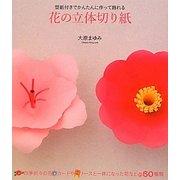 花の立体切り紙―型紙付きでかんたんに作って飾れる [単行本]