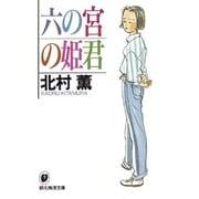 六の宮の姫君(創元推理文庫) [文庫]