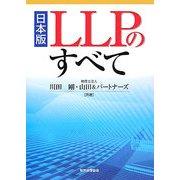 日本版LLPのすべて [単行本]