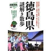 徳島県謎解き散歩(新人物文庫) [文庫]