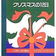 クリスマスの12日(とびだししかけえほん) [絵本]