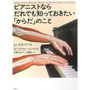 ピアニストならだれでも知っておきたい「からだ」のこと [単行本]