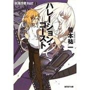 妖精作戦〈PART2〉ハレーション・ゴースト(創元SF文庫) [文庫]
