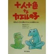 十人十色なカエルの子―特別なやり方が必要な子どもたちの理解のために [単行本]
