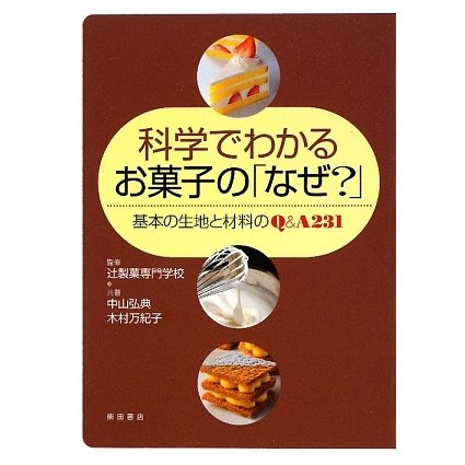 科学でわかるお菓子の「なぜ?」―基本の生地と材料のQ&A231 [単行本]