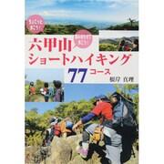 六甲山ショートハイキング77コース-ちょこっと歩こう!組み合わせて歩こう! [単行本]