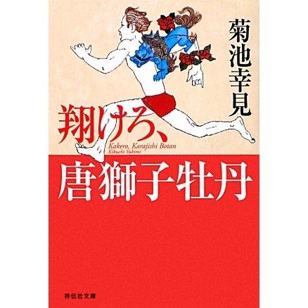 翔けろ、唐獅子牡丹(祥伝社文庫) [文庫]
