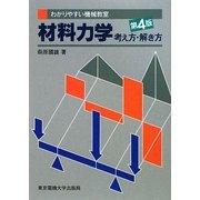 材料力学考え方解き方 第4版 (わかりやすい機械教室) [単行本]