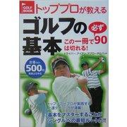 トッププロが教えるゴルフの基本―この一冊で必ず90は切れる!ドライバー、アイアン、アプローチ&パット [単行本]
