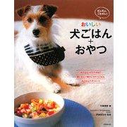 かんたんごきげん!おいしい犬ごはん+おやつ―わんこがとっても喜ぶ73レシピ [単行本]