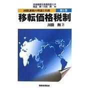 国際課税の理論と実務〈第5巻〉移転価格税制 [単行本]