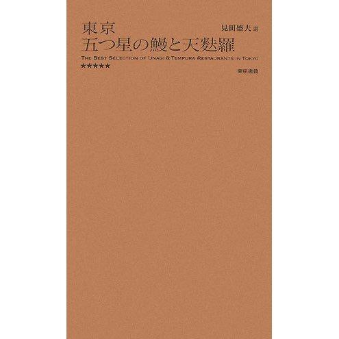 東京 五つ星の鰻と天麩羅 [単行本]