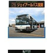 ジェイアールバス関東(バスジャパンハンドブックシリーズ) [全集叢書]