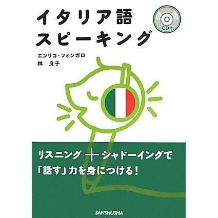 イタリア語スピーキング―CD付 [単行本]