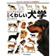 ビジュアルマスター 最新くわしい犬学―見てわかる・読んで身につく犬の基礎科学 [単行本]