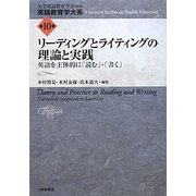 リーディングとライティングの理論と実践―英語を主体的に「読む」・「書く」(英語教育学大系〈第10巻〉) [全集叢書]