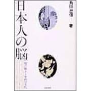 日本人の脳-脳の働きと東西の文化 [単行本]