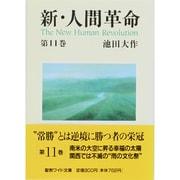 新・人間革命 第11巻(聖教ワイド文庫 25) [文庫]