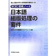 日本語組版処理の要件―W3C技術ノート [単行本]
