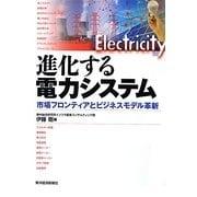 進化する電力システム―市場フロンティアとビジネスモデル革新 [単行本]