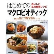 はじめてのマクロビオティック―おいしい玄米菜食レシピ おいしいから毎日続けられる。食物のめぐみたっぷりの朝・昼・夜かんたんレシピ [単行本]