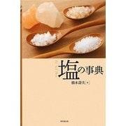 塩の事典 [事典辞典]