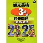 観光英検3級の過去問題+解答と解説―CD付〈第23回-25回〉 [単行本]