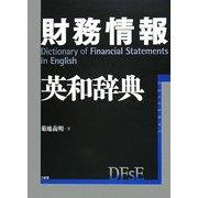 財務情報英和辞典 [事典辞典]