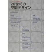 マトリクスで読む20世紀の空間デザイン [単行本]