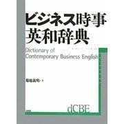 ビジネス時事英和辞典 [事典辞典]